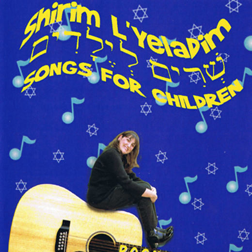 Shirim-LYeladim-Cover-400x400